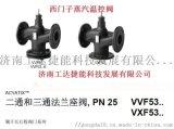 供热系统专用西门子电动调节阀VVF53.150