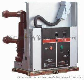ZN63(VS1)-24系列户内高压真空断路器