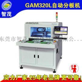 台湾智茂视觉对位全自动分板机生产厂家