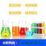 污水净水剂配方还原成分检测