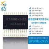 串口控制支持插卡語音晶片 BY8001-24SS