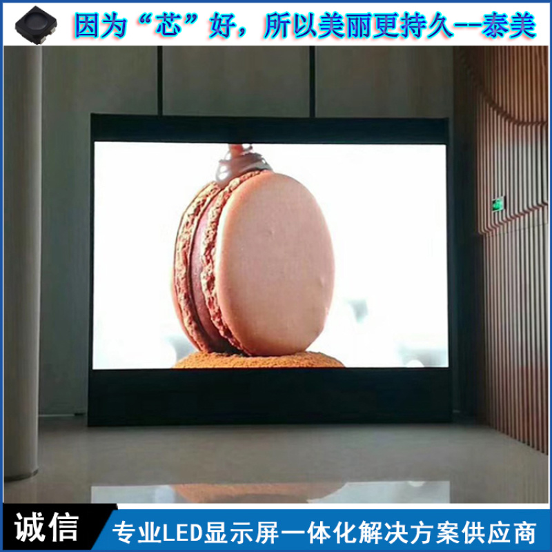P3.91舞台LED背景屏 室内高清婚庆租赁屏