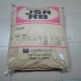 日本雾面剂 雾面剂 鞋材 rb830亚光效果高弹性