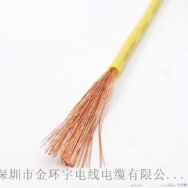 供应金环宇电线电缆RV单芯软电线6平方国标电源线