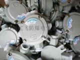 防爆接线盒 DN 20 直通 铸铝合金