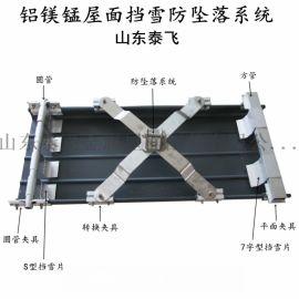 防坠落系统铝镁锰屋面不锈钢防坠落支架钢丝绳生命线