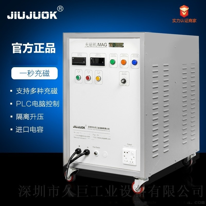 佛山充磁机供应厂家性能稳定 久巨充磁机优惠价格
