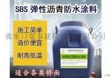 北京SBS弹性沥青防水涂料生产厂家