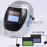 迅安电焊防护面罩 自动变光电焊面罩