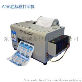 什么是彩色标签打印机?与普通标签机有什么不同?