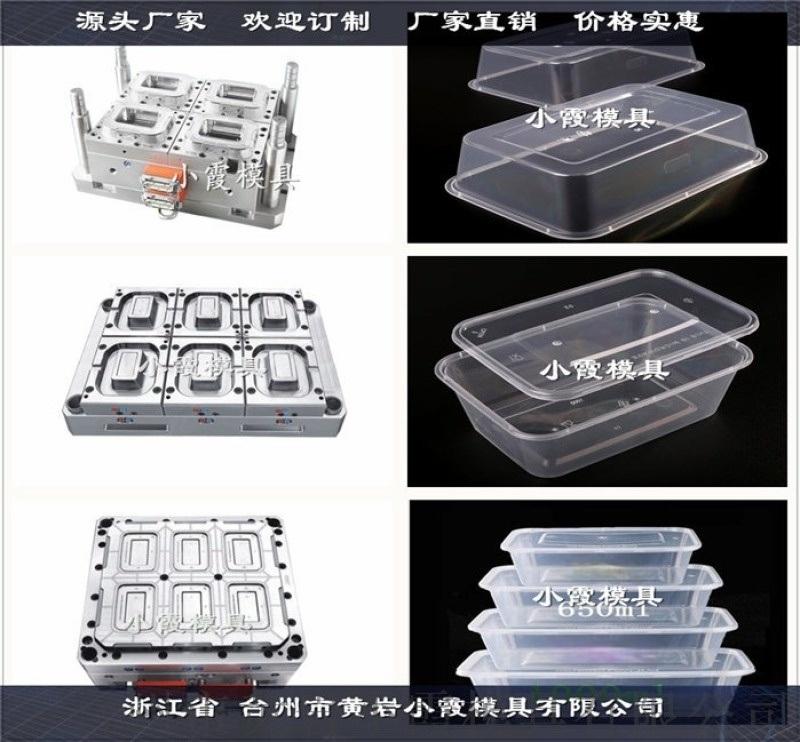 一次性薄壁餐盒模具一出六透明一次性薄壁饭盒模具