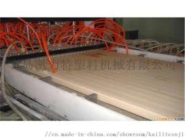 PVC木塑复合地板生产线青岛浩赛特牌