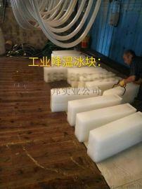 工业降温冰 降温冰块 冰块配送 大冰块