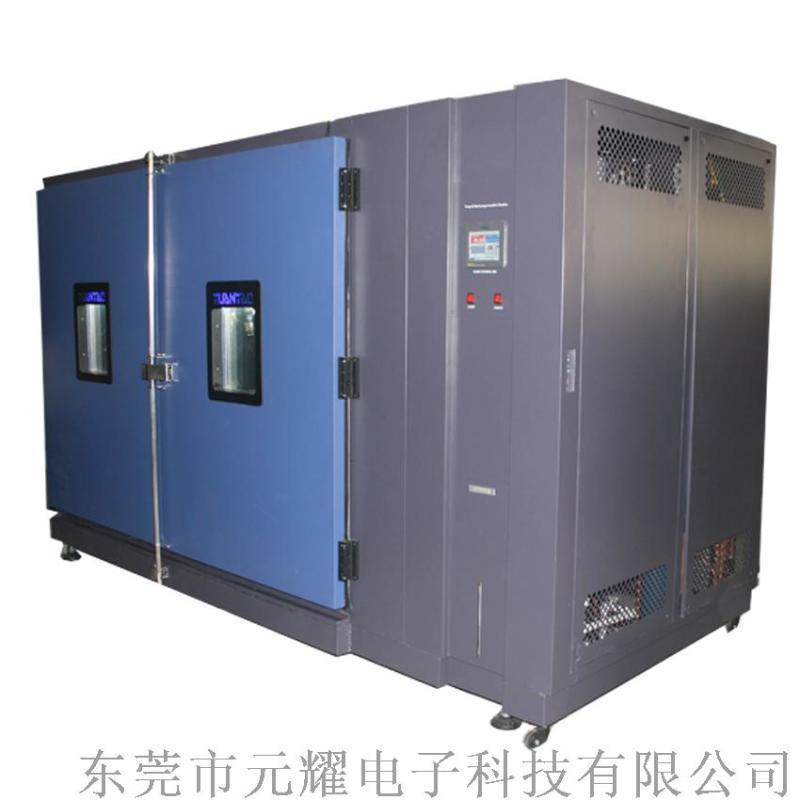 YTH大型湿热 元耀老化房 恒温恒湿实验室