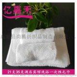廠家批發特價快捷賓館足療洗浴養生  便宜一次性毛巾