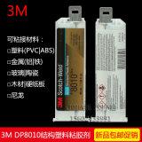 3MDP8010结构胶水 3M蓝色胶水
