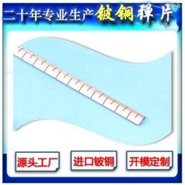 工厂生产各式各样铍铜簧片、弹片、来图来样订制