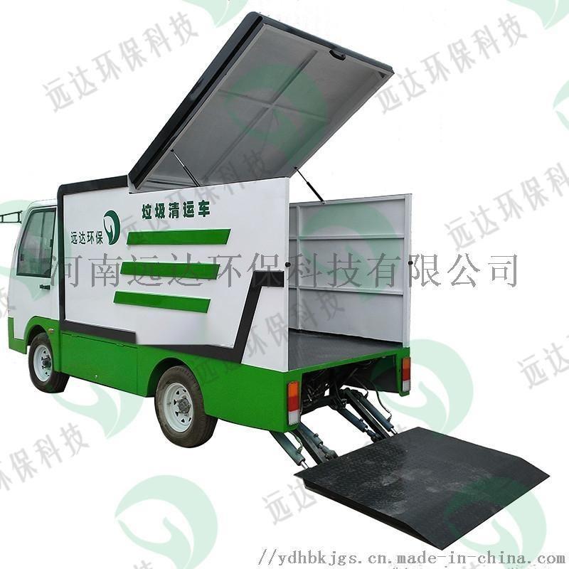 环卫厂家新品电动垃圾分类专用车**密封转运车