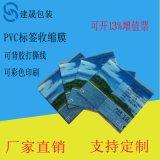 工厂直销制 pvc标签膜  规格可定制