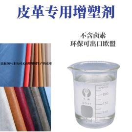 无卤增塑剂 皮革  耐高温无味增塑剂