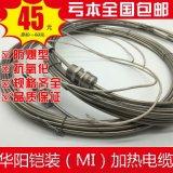MI矿物绝缘电缆SHMI-2535-G1/2-HO