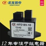 宏发新能源汽车直流继电器HFE18V-10常开