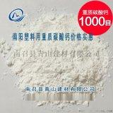 湖北方解石重钙粉800目粉 塑料专用碳酸钙厂家
