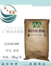 月桂酸C1299印尼春金十二烷酸12酸