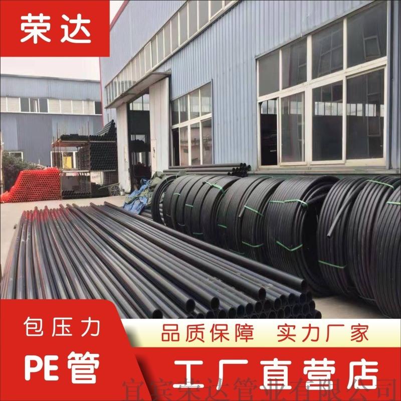 【榮達】重慶市pe給水管廠家 pe100排水管