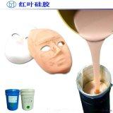 耐溫人體矽膠不變形人體矽膠