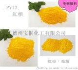 宝桐牌塑料塑胶着色专用颜料永固黄2GS