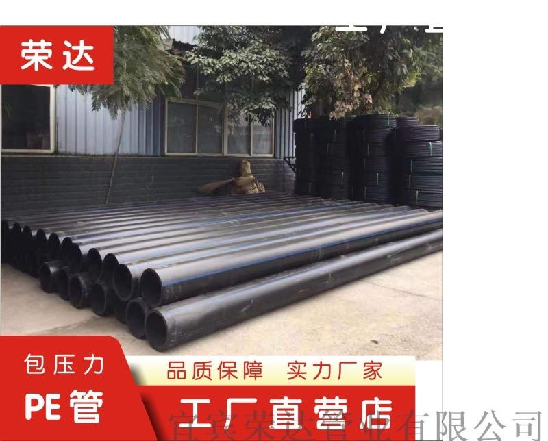 【荣达】贵州pe给水管厂家 1寸pe管在这里买