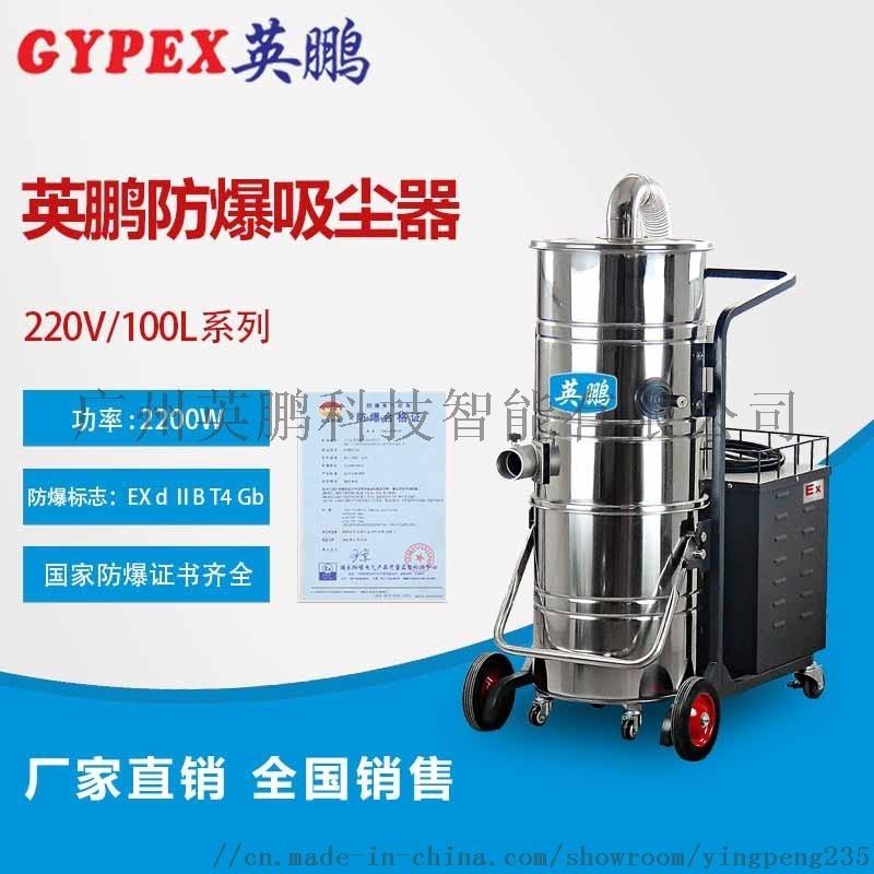 江西化工廠防爆吸塵器100升