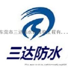 东莞防水补漏公司,公司厂房环氧地坪漆工程,三达防水