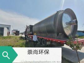 商丘崇尚小型炼油设备 环保废轮胎裂解设备
