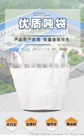 福鼎厂家直销**吊装袋承重集装袋袋 PP全新料吨包