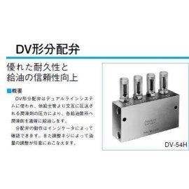 日本大金DAIKIN.DV-43H型分配器