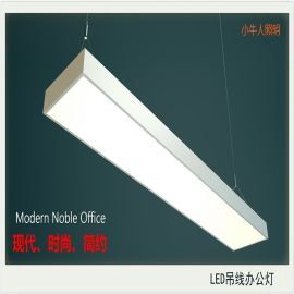 小牛人照明現代簡約工程吊線直角鋁材LED辦公燈LED吊燈