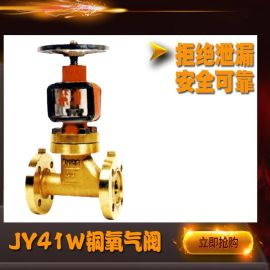 黄铜硬密封氧气截止阀JY41W-40T