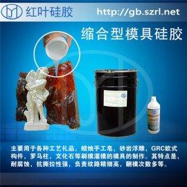 半透明的液体硅胶   用于假山模具的液体硅胶