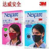 口罩3M8550耐適康口罩/保暖口罩/可清洗/防流感防寒