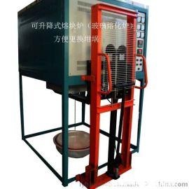 1600度玻璃熔化炉,1600度高温熔块炉