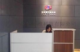 技术服务-宁波福莱德三维科技有限公司