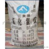 供应97%氟化氢铵 三美氟化氢铵 氟化氢铵价格