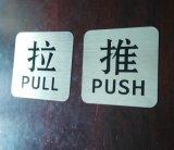 不锈钢推拉标识门牌厕所牌厂家直销包邮