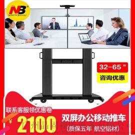 NB 双屏电视移动支架55 60 65寸液晶电视落地挂架会议拼接架