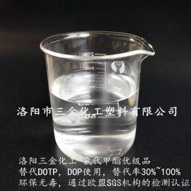 替代DOTP的环保增塑剂