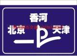 廠家直供道路交通標誌牌