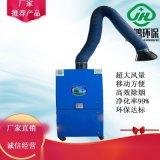 移动式焊烟净化器碳钢焊接烟气除尘器