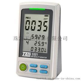 珠海PM2.5空气质量检测仪TES-5321